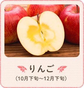 さわやかな酸味と甘味のバランスが絶妙 ふじりんご (10月下旬~12月下旬)