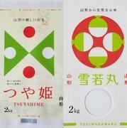 令和2年産 雪若丸(2kg)&つや姫(2kg)の食べ比べセット(精米)